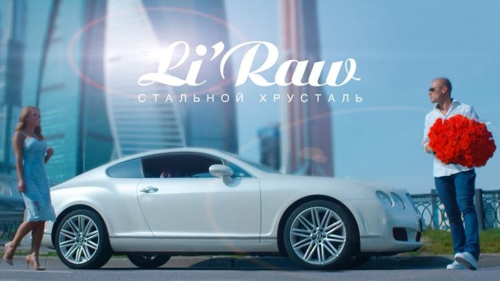 Премьера от Li`Raw — видео на песню «Стальной Хрусталь»